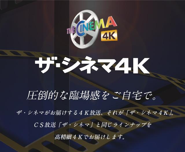 ザ シネマ4K 洋画専門チャンネル ザ シネマ
